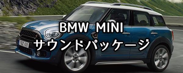 BMW MINIサウンドパッケージ