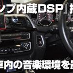 車内の音楽環境を最適化する『パワーアンプ内蔵DSP』プラン