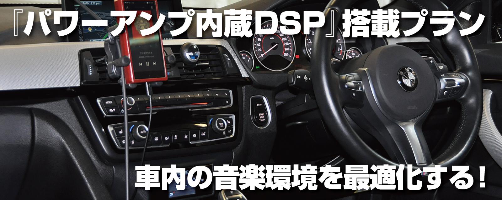 車内の音楽環境を最適化する『パワーアンプ内蔵DSP』搭載プラン