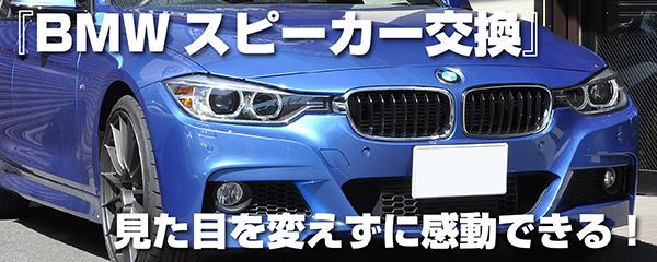 BMW高音質パッケージ